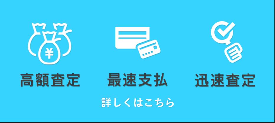 東京ユーポスが選ばれる理由 詳しくはこちら
